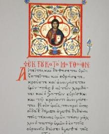 Katifori Eleni
